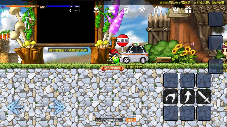 网络游戏【冒险岛安卓版】079手游版一键安装网游单机版+GM命令+使用说明